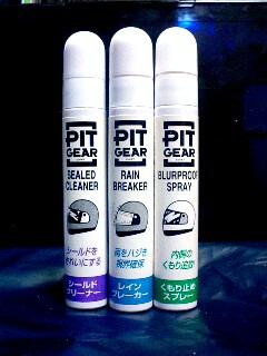 雨の日の必需品(b^-゜)
