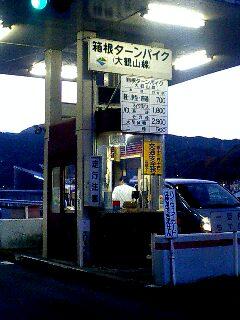 ちょいと箱根まで三 (/ ^^)/