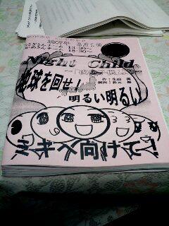 """2006年度1SL〜""""巣立ち"""""""