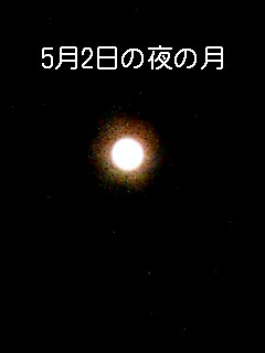 5月2日の夜の月