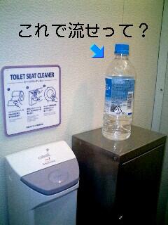 水洗トイレに謎の水