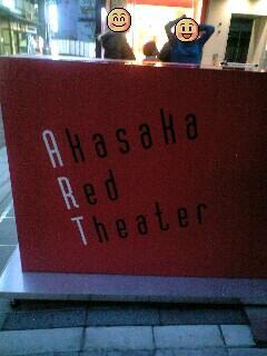 赤坂の劇場