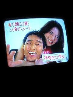 日本版『猟奇的な彼女』