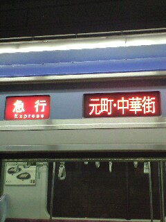 中華街行きに乗って、