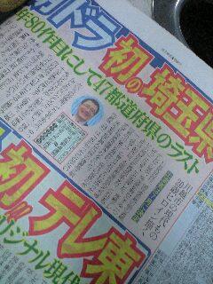 川越が舞台o(^▽^)o
