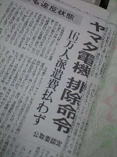 数日前の新聞記事