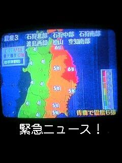 あぁ、また地震が!