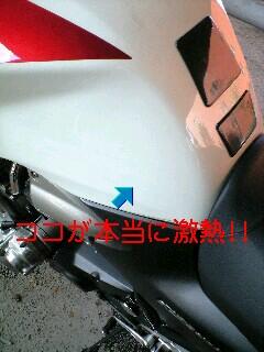 真夏のバイクは激熱!!