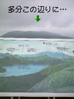 富士山は見えません