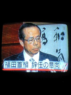 福田総理大臣、辞任ですって!