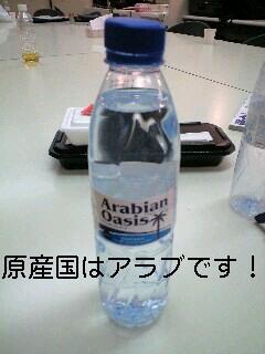 アラブの水!