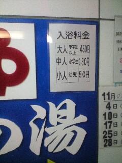 近所の銭湯の値段