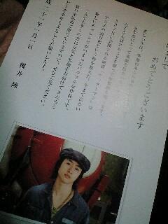 桜井クンからの年賀状