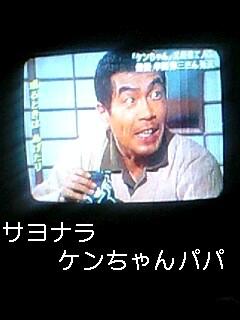 サヨナラ、ケンちゃんパパ