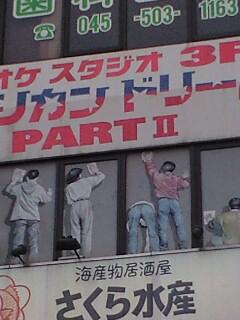 鶴見駅前にトリックアート
