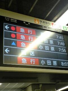 朝の小田急線