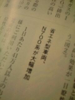 エコなんだ、新幹線。