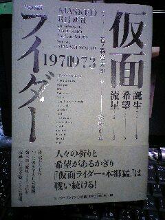 大人の童話『仮面ライダー・1971〜1973』