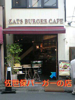 佐世保バーガーの店