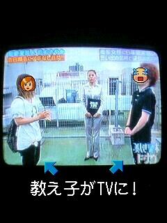 教え子がテレビに出てる!?