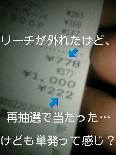 778と222