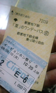 ワンデーパスと映画のチケット