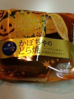 かぼちゃのお菓子