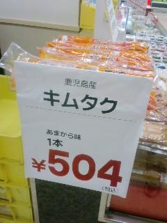 食品売り場でキムタク!?