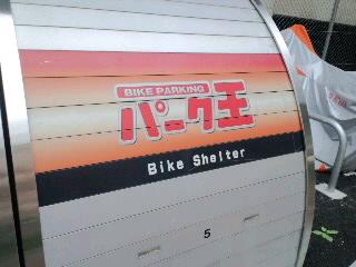 バイク王じゃなかった