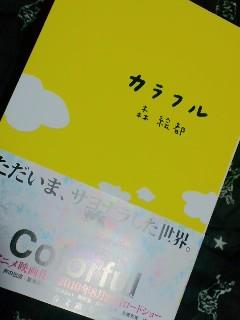 『カラフル』を読んでみる