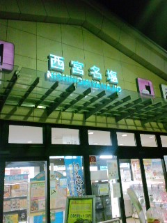 鹿児島行き、神戸JC手前
