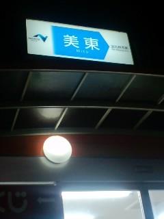 鹿児島行き、間もなく北九州入り