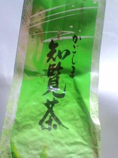 鹿児島土産、お茶
