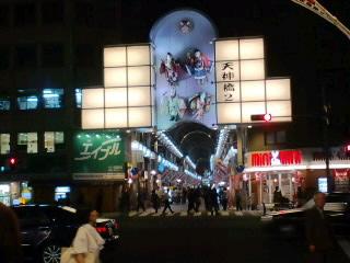 大阪天満宮、参道の商店街