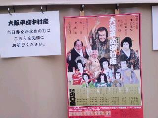大阪城の裏手
