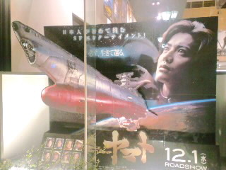 宇宙戦艦ヤマト、銀幕より発進!