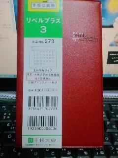 新しい手帳を買いました(^O^)