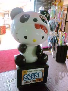 中華街のキティ